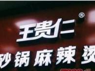 王贵仁麻辣烫加盟费费多少?王贵仁麻辣加盟电话多少?