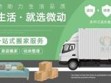 杭州微動搬家公司 專業居民搬家公司搬家廠房搬遷倉庫搬遷