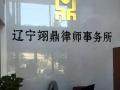 辽宁翊鼎律师所借贷、刑事、婚姻、交通事故维权中心