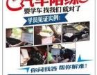 潮州(太金)汽车陪驾中心