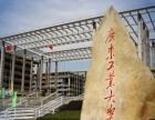 广东工业大学2017成人高考辅导班收费