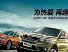 新车 宜春奇瑞凯翼汽车4S店 买车送旅游