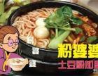 北京粉婆婆土豆粉