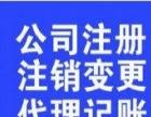 海南安信工商注册记账报税服务