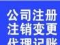 公司注册 工商年审 税务服务