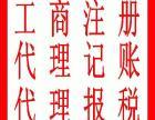 公司注册流程在河南郑州