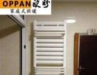 连云港欧盼家庭式供暖地暖、暖气片、壁挂炉