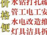 唐山市各区专业房屋维修打孔改水电暖防水补漏