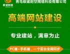 青岛网站定制开发,青岛做网站找蚁诺科技