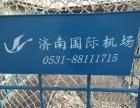 济南航空货运 24小时市区上门提货 诚信 时效 安全