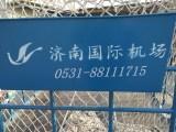 济南机场航空货运 济南机场货运 济南空运