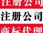 深圳公司注册,代理记账,商标专利版权申请注册