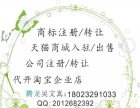 公司注册/买卖,商标注册,入驻京东/天猫商城