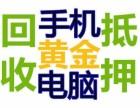 杭州R17回收小米手机上门抵押电脑回收