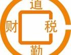 广州市桥代理记账,广州南沙自贸区代理记账 注册公司
