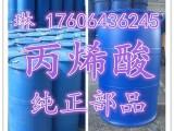 山东丙烯酸生产厂家价格 工业级丙烯酸厂家价格 现货供应