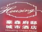 豪森府邸酒店加盟
