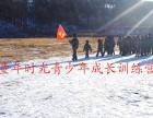 哈尔滨冬令营参加军事营收获责任 感恩 习惯 团队