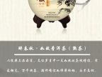 大量供应出售山东质量可靠的云南白药醉春秋普洱茶 普洱茶礼盒