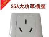电源转换插头25A大功率插头单相25A三