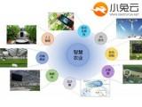 南宁系统定制智慧农业系统小程序制作平台