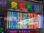 LED广告字 超高亮广告招牌 霓虹灯字