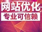 人工优化SEO优化关键词优化重庆网站优化