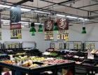 超市生鲜区招商加盟 零售业 投资金额 1-5万元
