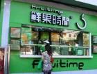 广州鲜果时间加盟费 鲜果时间加盟店 鲜果时间加盟免费咨
