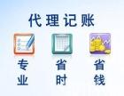 代理记账 财务审计 工商年检 网上申报