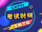 2018年下半年CATTI考试时间变动