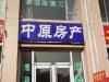 朔州-房产3室2厅-38.5万元