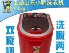 小鸭迷你洗衣机199全新发售