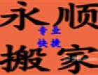 安庆专业搬家 家具安装 钢琴搬运 全城连锁 就近发车