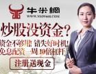 把你的炒股资金放大10倍-中国股票配资品牌-牛米网