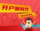 重庆股票开户