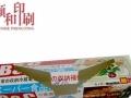 包装厂专业定做保鲜膜彩色包装盒印刷 高档化妆品包装