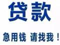 花桥昆山正规银行贷款利息2-8厘 利息最低