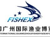 2018年广州国际渔业博览会