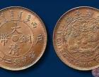 大清铜币龙纹古币钱币免费鉴定真假