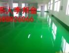 供应浙江杭州环氧地坪材料