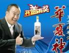 长春华夏神酒业加盟 名酒 投资金额 1-5万元