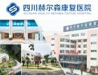 四川赫尔森康复医院-西南规模最大的国际康复医院