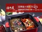 涮鱼火锅的做法鱼火锅加盟品牌新辣道鱼火锅怎么样