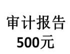 在武汉出一份审计报告多少钱?公司注销500元