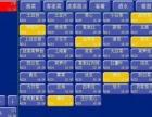 广东立创软件开发有限公司加盟 快餐