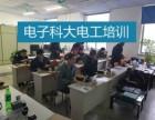 電子科大電工培訓招生了,零基礎,包學會,隨到隨學,推薦就業