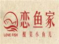 恋渔家酸菜鱼加盟