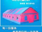 北京豪斯帐篷大型充气帐篷事宴婚宴婚庆充气帐篷红白喜事流动帐篷