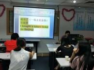 东莞南城哪里有英语口语培训班